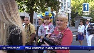 Парад вишиванок на День незалежності України
