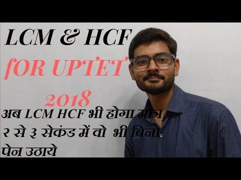 LCM And HCF Tricks For UPTET 2018  ॥  ल. स. और  म. स. ॥ By Sankalp Shukla (Sankalp Classes)