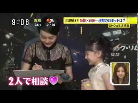 Rinko Kikuchi & Mana Ashida  on Pacific Rim