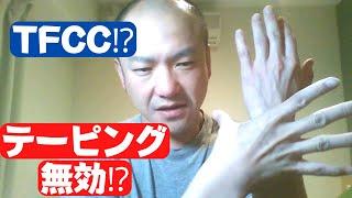 TFCC損傷にテーピング・湿布・手術は要らない!!