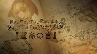 新作ゲーム『グリムノーツ』第1弾プロモーションムービー