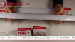 Обзор пыле- и влагозащищенных светильников от ElectroHouse