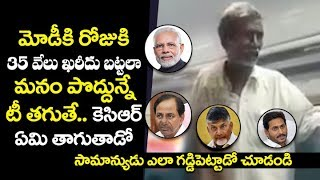 Common Man Shocking Comments on Latest Politics | KCR | Modi | Chandrababu | Jagan | Telugu Trenidng