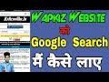 How To Add Your Website  In Google Seach|Apne Wapkiz Website ko Google Search Main Kese Laye part 5