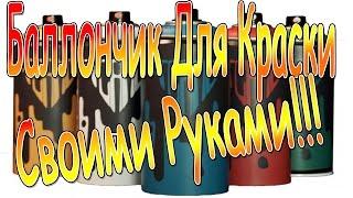 Баллончик для краски своими руками(Группа ВКонтакте - https://vk.com/autogangster Помоги в развитии канала и новый выпуск выйдет быстрее: Web Money: R741767437578..., 2016-02-28T09:15:51.000Z)