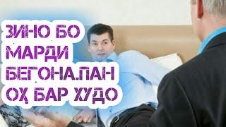 ҚИССАИ ХИЁНАТ БА ТАКСИСТ +18МАХСУС БАРОИ ҶАВОНОН