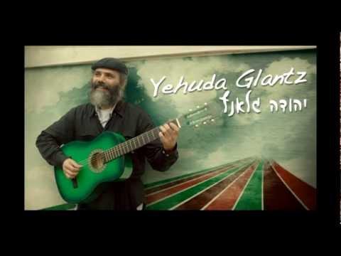 יהודה גלאנץ - שבת שלום - Yehuda Glantz - Shabat Shalom