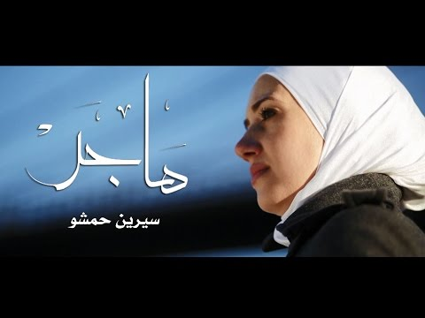 Hajar Film - Sirin Hamsho   فيلم هاجر - سيرين حمشو