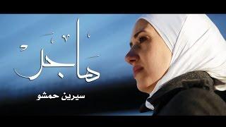 Immigration Film