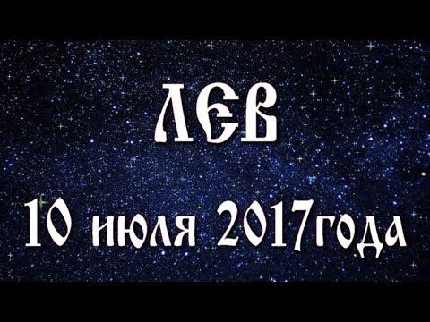 Гороскоп Лев, гороскоп на сегодня, на завтра, на неделю
