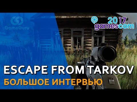 ESCAPE FROM TARKOV — свежие подробности с Gamescom! #ИНТЕРВЬЮ - Продолжительность: 14:08