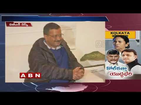 Will the Mamata Banerjee's Mega Rally be Successful ? | ABN Telugu