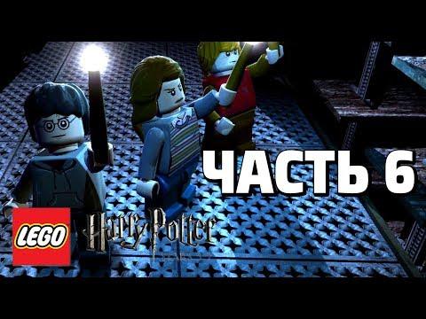 LEGO Harry Potter: Years 5-7 Прохождение - Часть 6 - СКРЫТАЯ УГРОЗА