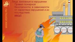 Инструктаж по пожарной безопасности(, 2016-01-31T16:40:27.000Z)
