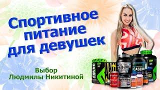 Спортивное питание для девушек. Выбор Людмилы Никитиной