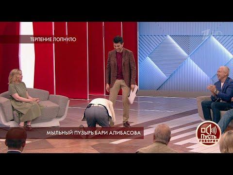 Бари Алибасов упал на колени перед Дмитрием Борисовым. Пусть говорят. Фрагмент выпуска от 16.07.2019