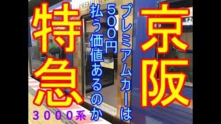 【京阪の青い特急】3000系のプレミアムカーに乗って満喫しようと思ったけれど結局座っていただけの動画。500円払う価値の有無について。