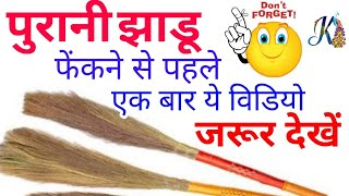 Best out of waste Broom craft Idea | #DIY art and crafts | DIY home decorating Broom craft - Unique