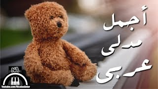 Baher Hmoum - Yara Cover with other arabic songs / يارا - بحر هموم