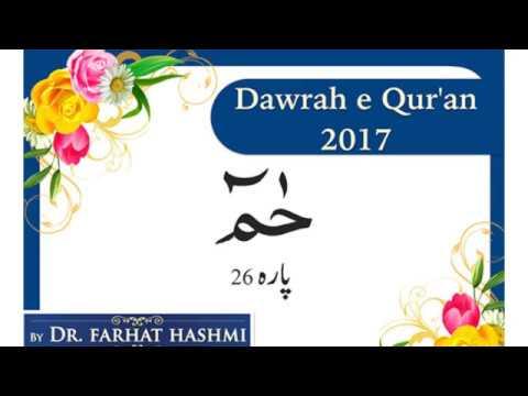 Dawrah e Quran 2017 Juz'26