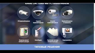 Шаблон лендинга системы видеонаблюдения(, 2015-06-02T10:57:46.000Z)