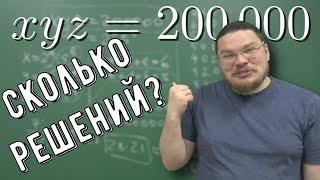 ✓ Задача про 200.000 | Ботай со мной #095 | Борис Трушин