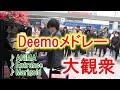 Deemo3曲をメドレーにして弾いてみた【新百合ヶ丘ストリートピアノ】【ANiMA, Entrance, Marigold】street piano:w32:h24