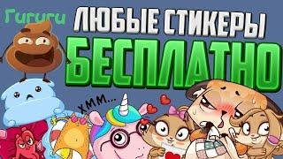 Как получиь стикер ВКонтакте БЕСПЛАТНО