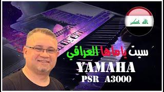 Yamaha PSR A3000 Iraqi expansion 2017 سيت ياماها العراقي الجديد