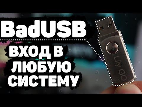 BadUSB - Ключ-Флешка для авторизации в ЛЮБОЙ системе / на ЛЮБОМ сайте | UnderMind