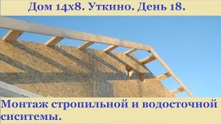 Монтаж стропильной системы крыши. Уткино. День 18.
