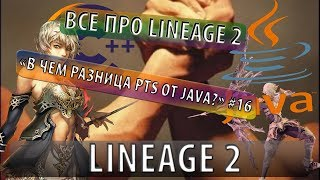 "Все про lineage 2 ""В чем разница PTS от JAVA?"" #16"