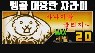 [모바일게임] 냥코대전쟁 드디어 광란3단진화 - 대광란 거신 강림 - 고양이 하자드 극난도