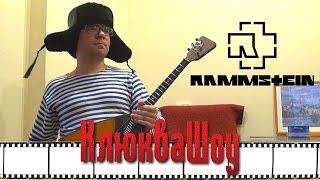 Смотреть клип Mein herz brennt ( Rammstein cover ) онлайн