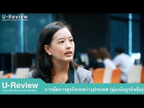 U-Review รีวิวสาขาการจัดการธุรกิจระหว่างประเทศ (มุ่งเน้นธุรกิจจีน) มหาวิทยาลัยกรุงเทพ