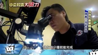 20170306中天新聞 全台首金工觀光工廠 製造業升級再造