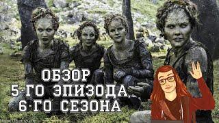 Игра Престолов - 6 сезон 5 серия: Обзор