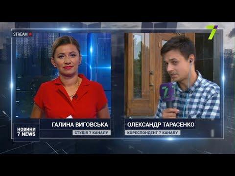 Новости 7 канал Одесса: Облрада: підсумки сесії 16 серпня