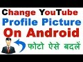 How To Change YouTube Profile Picture on Android Phone (Upload Youtube Profile Picture )