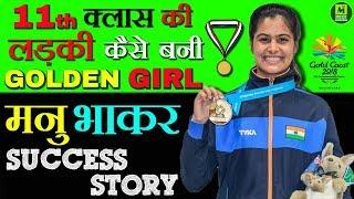 Manu Bhaker  इंडियन स्पोर्ट्स शूटर  Success Story   Manu Bhaker Biography   गोल्डन गर्ल    Cwg 2018