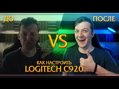 Как настроить Logitech C920
