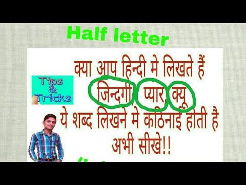 हिन्दी मे आधा...