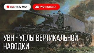WoT Blitz -Танки с УВН - лучшие друзья танкиста- World of Tanks Blitz (WoTB)