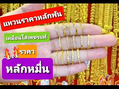 แหวนราคาหลักพัน เหมือนใส่แหวนเพชรราคาหลักหมื่น