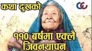 ११० बर्षिय अद्भुत आमा एक्लै यस्तो अबस्थामा भेटिईन || Amazing 110 years Ful Maya Limbu in Nepal