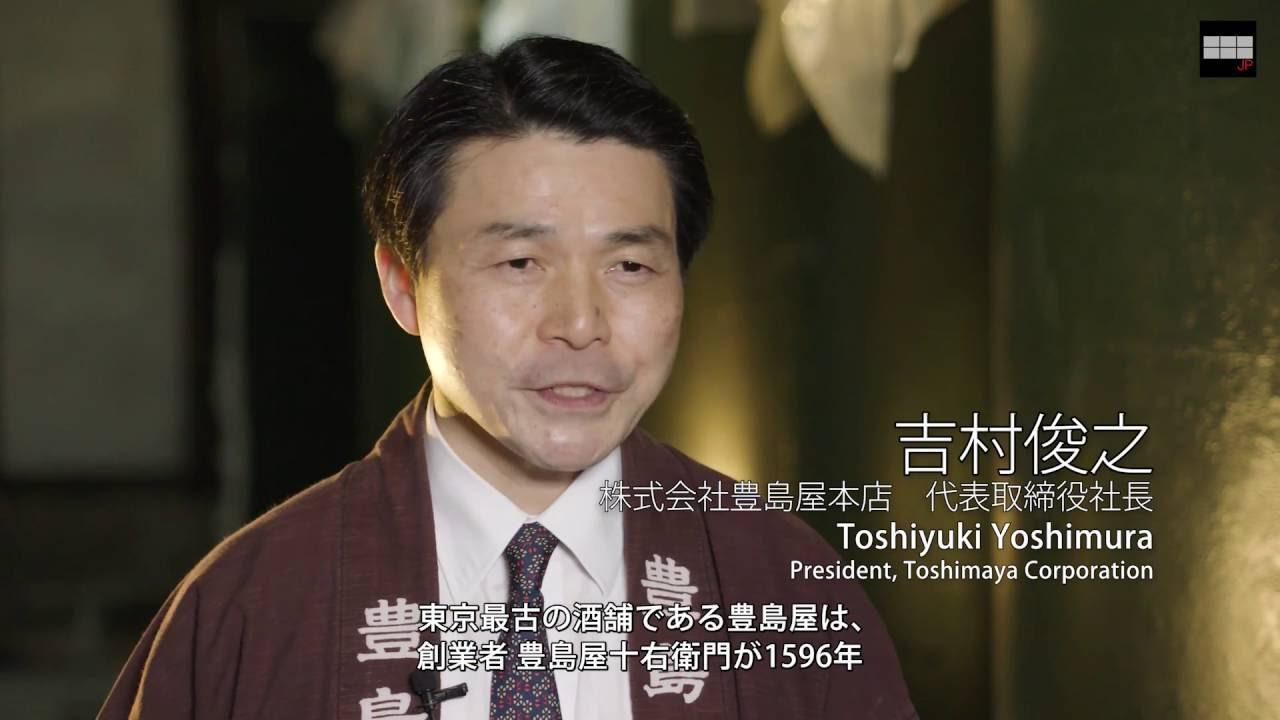 Toshimaya | 豊島屋本店 – 創業1596年