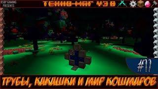 LP ► Minecraft ► [ТЕХНО-МАГ V3.0] Сезон №3 E17 - Трубы, какашки и мир кошмаров