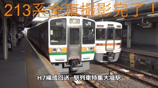 213系全車撮影完了!H7編成回送 駅列車特集 JR東海道本線 大垣駅2番線 その109