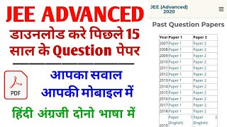 How to Download JEE ADVANCED PAST QUESTION PAPERS    Download Free Pdf Now   JEE ADVANCED 2020 screenshot 2