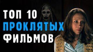 Топ-10 Проклятых Фильмов (Страшные События При Съемках)